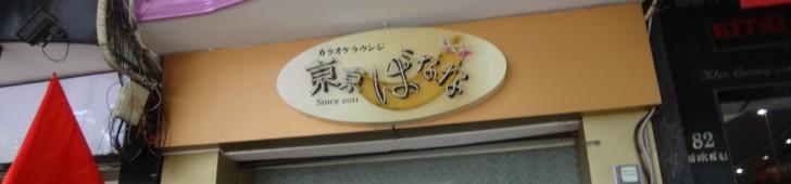 東京ばなな(Tokyo Banana)