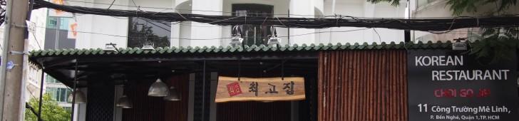 チョゴジップ(Choi Go Jip)