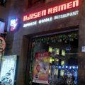 味千ラーメン(Ajisen Ramen)