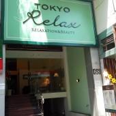 東京リラックス(Tokyo Relax)