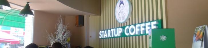 スタートアップコーヒー(Startup Coffee)