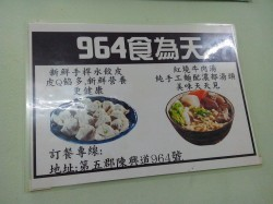 餃子と麺の説明