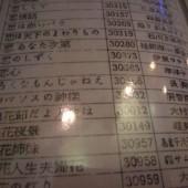 [2013/5/24]ベトナムのカラオケでみかけた日本語