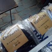 [2013/6/12]日本製を騙る製品 ~さわやかコットン~
