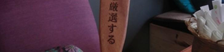 [2013/7/21]カフェで見つけた鶴丸しゃもじ