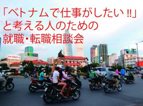 「ベトナムで仕事がしたい!」と考える人のための就職・転職相談会