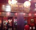 タンハイバン(新海雲) (Tân Hải Vân Chinese Restaurant)