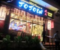 じょじょえん(JOJOEN Japanese BBQ Restaurant)