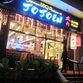 じょじょえん(JOJOEN Japanese BBQ Restaurant )