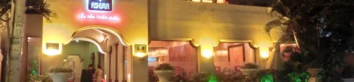 アシマ (ASHIMA Mushroom Hotpot Restaurant )