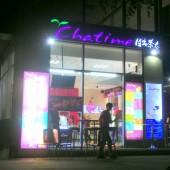 チャタイム ミルクティー&カップケーキ(Chatime)