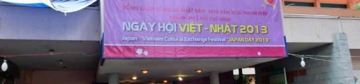 日越文化交流イベント「JAPAN DAY 2013」に行ってきました!
