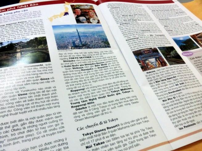日本の観光案内パンフレット