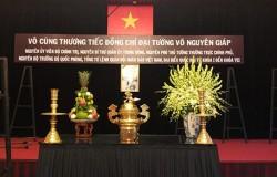統一会堂の追悼式