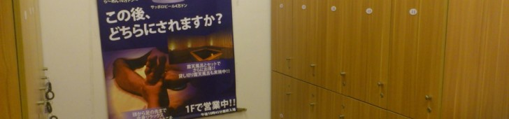 Spa Azumaya (東屋露天風呂)