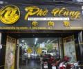 フォーフン(Phở Hùng)