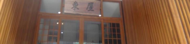 東屋ホテル (Azumaya Hotel)