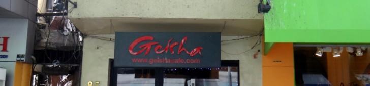 ゲイシャコーヒー(Geisha Coffee)