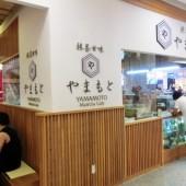 抹茶甘味 やまもと(Yamamoto Matcha Cafe )