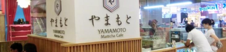 抹茶甘味 やまもと(Yamamoto Matcha Cafe)