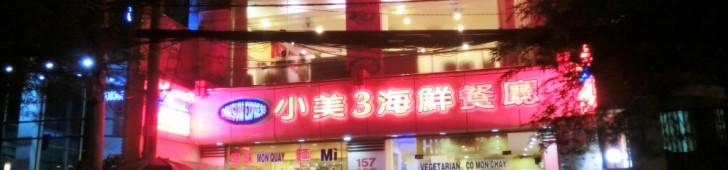 小美三(Saigon 3)