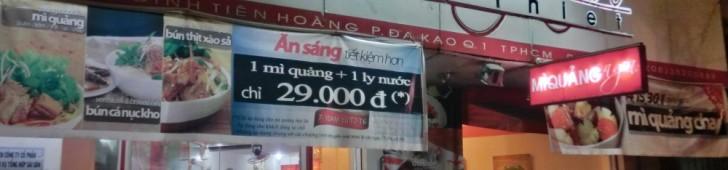 ミークワンゴン(Mi Quang Ngon)