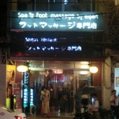 フットマッサージ専門店(Saigon Heritage - Spa & Oriental Massage Club By Expert)