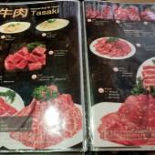 焼肉田崎(Tasaki BBQ)