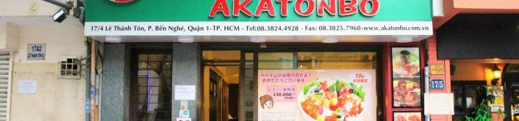 赤とんぼ (Akatonbo)