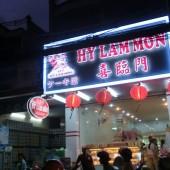 ヒラムモン(Tiệm Bánh Hỷ Lâm Môn)