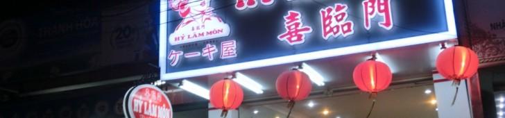 ヒラムモン(Hy Lam Mon Bakery)