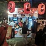日本料理店、吉祥。