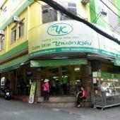 コムタムトゥアンキエウ(Cơm Tấm Thuận Kiều)