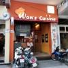 ウォンズクイシン(Won's Cuisine)