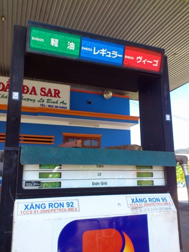 エネオスのガソリンスタンド