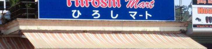 ダラットにある謎のコンビニエンスストア「ひろしマート」ってなんだ?