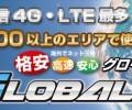 グローバルWiFiをレンタルしてベトナムでもモバイルインターネットをしよう
