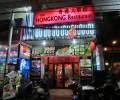 香港(HongKong)