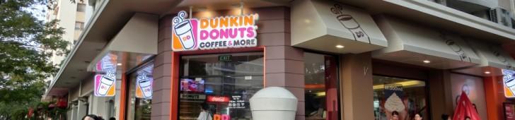 Dunkin Donuts (ダンキンドーナツ)
