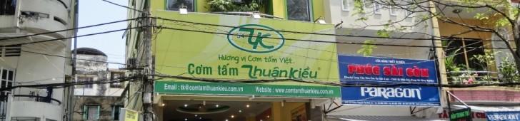 Cơm Tấm Thuận Kiều (コムタムトゥアンキエウ)