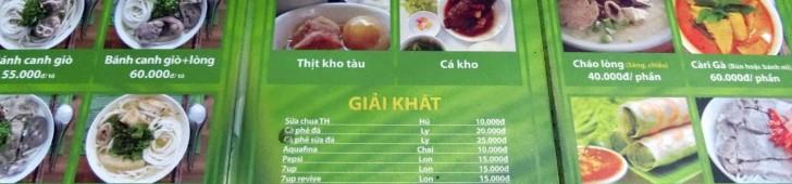Bánh Canh Bến Có (バンカンベンコー)