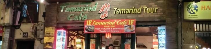 Tamarind Cafe (タマリンド·カフェ)