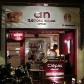 アン トラディショナルマッサージ&フレンチクレープ( French Crepe )