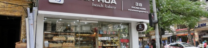 Anh Hòa French Bakery (アンホアフレンチベーカリー)