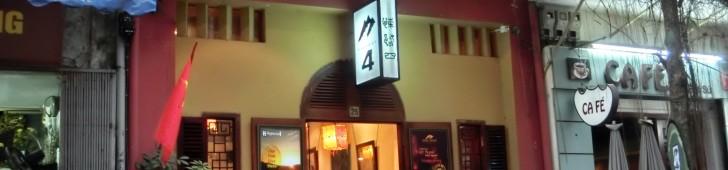 Highway4 (ハイウェイ4)