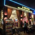 Nhà hàng Bắc Triều Tiên Ryu Gyong( 北朝鮮柳京レストラン)