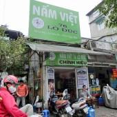 【閉店しました】ナムビエット(Nấm Việt)