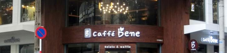 カフェベーネ(Caffe Bene)