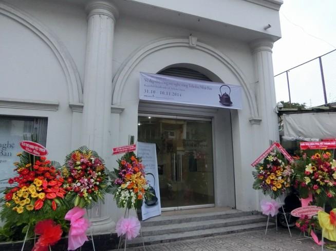 「美しい東北の手仕事展」入口