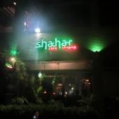シャハーカフェラウンジ(Shahar Cafe Lounge)